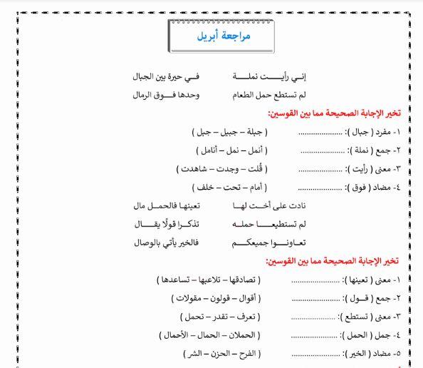 تحميل مراجعة لغة عربية منهج شهر ابريل للصف الرابع الابتدائى ترم ثانى 2021