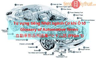 Từ vựng tiếng Nhật ngành Cơ khí Ô tô_Glossary of Automotive Terms 自動車部品用語集ベトナム語 (Phần 1)