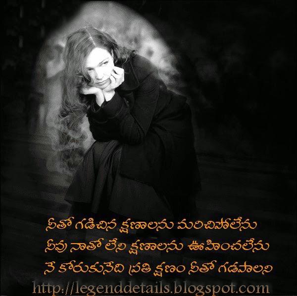 Telugu Deep Love Quotes