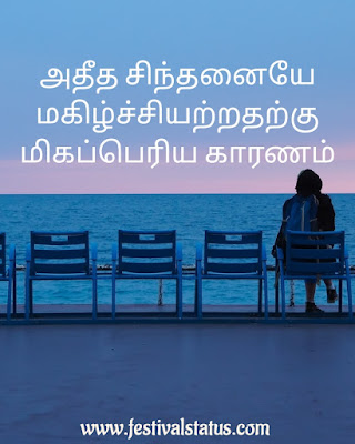 Life quotes in tamil , Tamil quotes about life , Life quotes in tamil with images , Happy Life Quotes In Tamil , Tamil Quotes