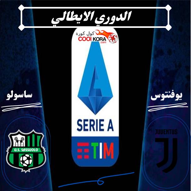 تعرف على موعد مباراة يوفنتوس أمام ساسولو الدوري الايطالي  والقنوات الناقلة