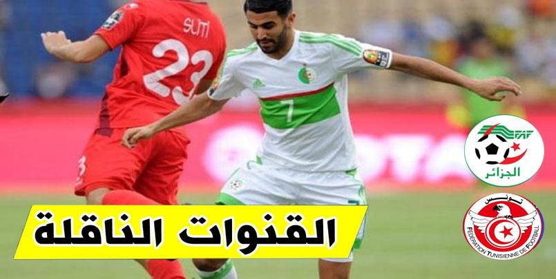 الجزائر تونس رابط مباشر+الجزائر+#الجزائر+#تونس+تونس+رابط المباراة+مباشرة+لايف+مباراة اليوم+القنوات الناقلة+الترددات+تردد الارضية+تردد قناة تونس الاولى+11/06/2021+Match+Tunis+Algérie+Direct