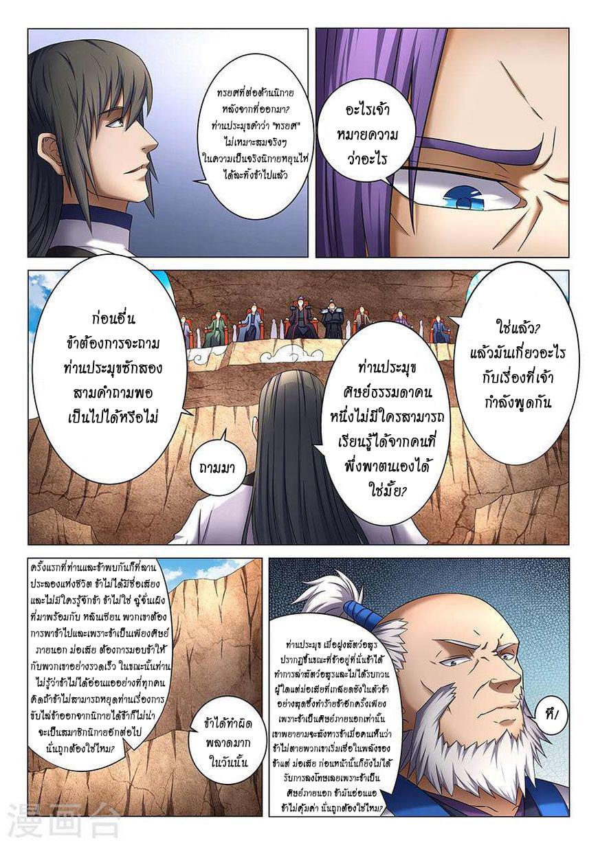 อ่านการ์ตูน God of Martial Arts 113 ภาพที่ 4