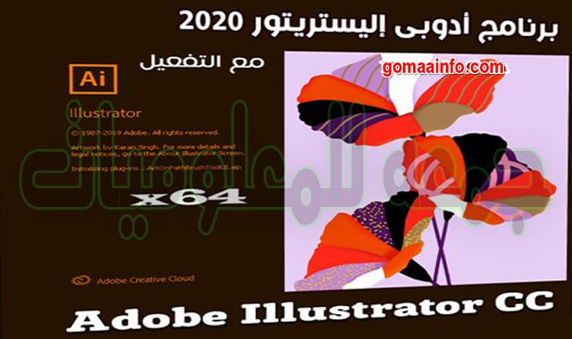 تحميل برنامج أدوبى إليستريتور 2020  Adobe Illustrator CC v24.0.2.373