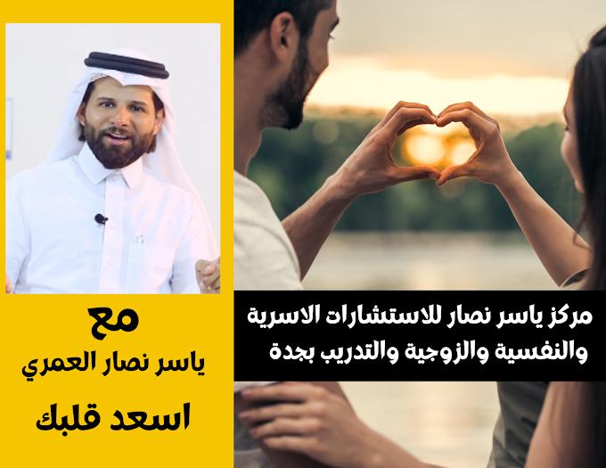 استشارات الحياة الزوجية في جدة للحجز مركز ياسر نصار ثقة واحترافية 0557373131