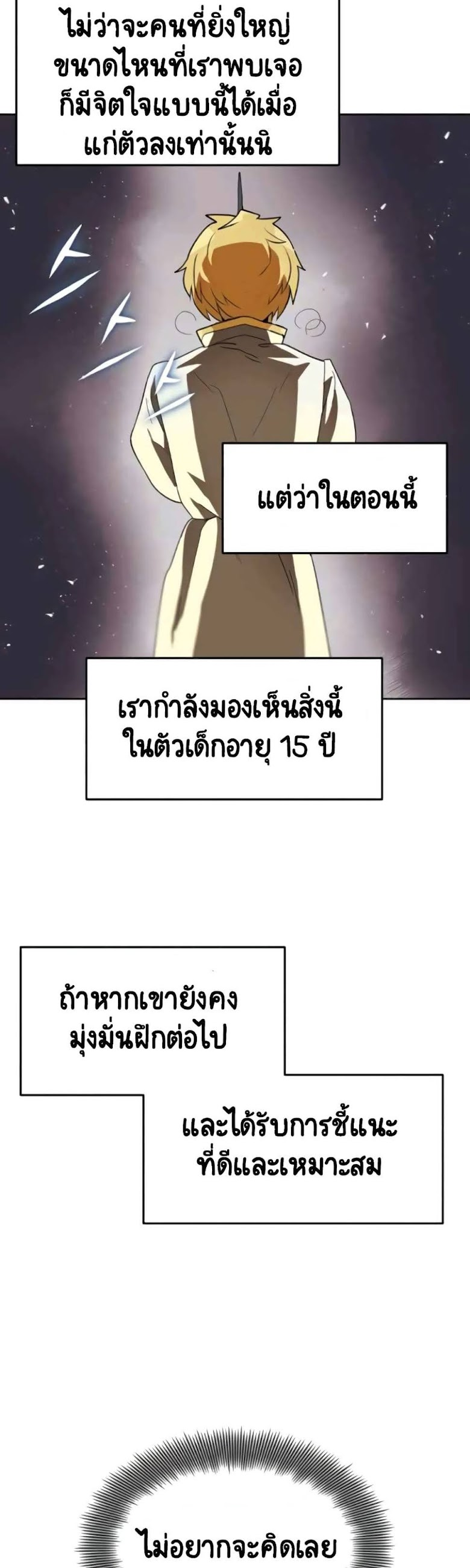 The Lazy Prince Becomes A Genius - หน้า 20