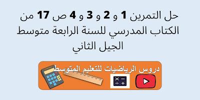 حل التمرين 1 و 2 و 3 و 4 ص 17 من الكتاب المدرسي للسنة الرابعة متوسط الجيل الثاني