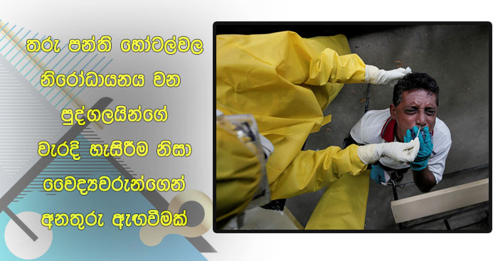 https://www.gossiplanka.com/2020/05/warning-from-doctors.html