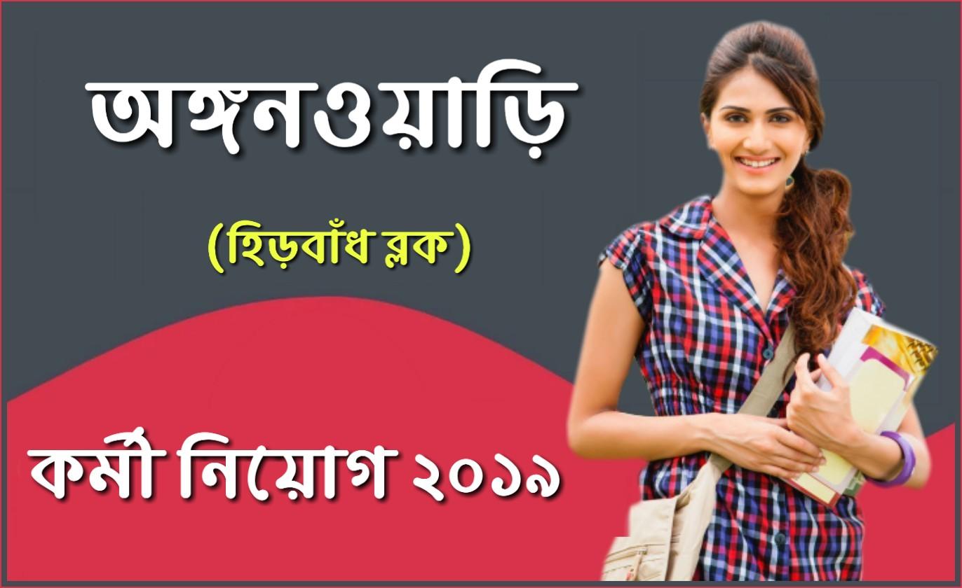 অঙ্গনওয়াড়ি কর্মী নিয়োগ | Anganwadi Karmee Recruitment 2019 | Application Form Download
