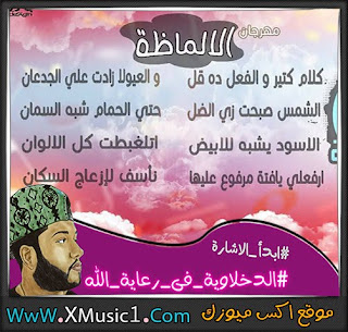 تحميل مهرجان الالماظة لـ فيلو و حودة ناصر والتونى - الدخلاوية 2018