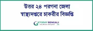 Basirhat Hospital Vacancy