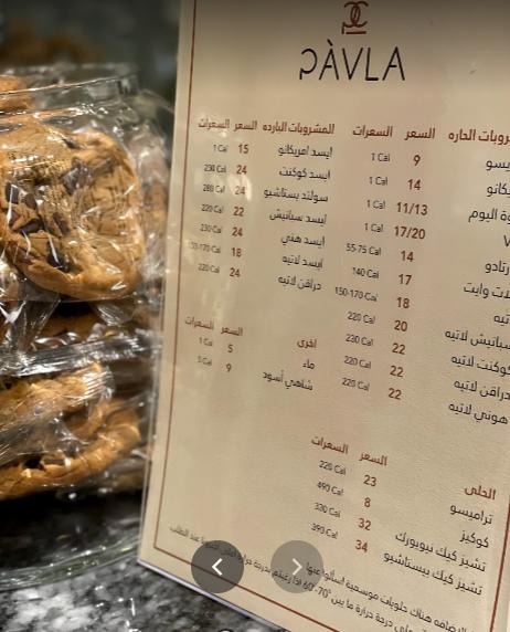 مقهى PAVLA