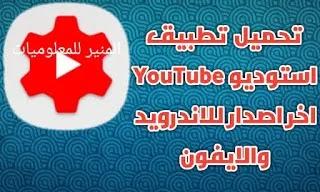 تحميل استوديو يوتيوب