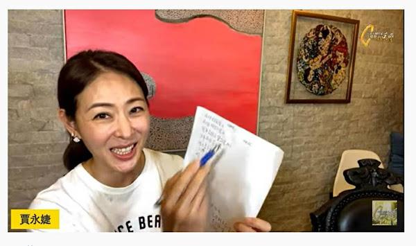 《一步一腳印》改線上直播 防疫女神賈永婕崩潰全紀錄