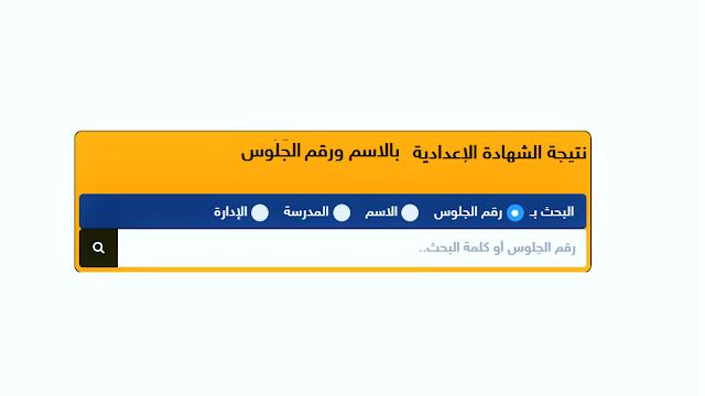 نتيجة الشهادة الاعدادية محافظة أسوان 2021