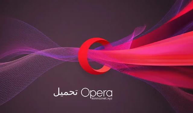 تحميل Opera للكمبيوتر الإصدار الأخير