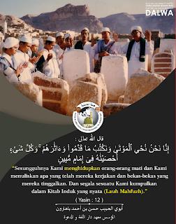 Hikmah Quraniyyah, Abuya Hasan Baharun, Habib Hasan Baharun, Darullughah Wadda'wah, Dalwa, Ponpes Dalwa, Al Qur'an, Hikmah, Hikmah Al Qur'an (2)