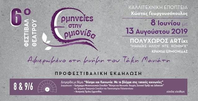 Ανακοινώθηκε το πρόγραμμα του 6ου Φεστιβάλ Θεάτρου Ερμηνείες στην Ερμιονίδα