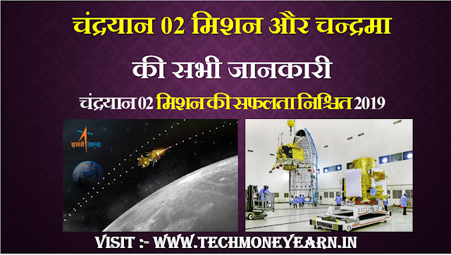 Chandrayaan 02 became 100% successful all information of mission and moon