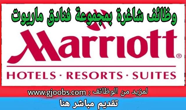 فنادق ماريوت العالمية بالإمارات تعلن عن وظائف شاغرة لديها