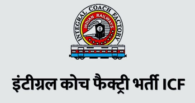 ICF Company logo with Hindi text