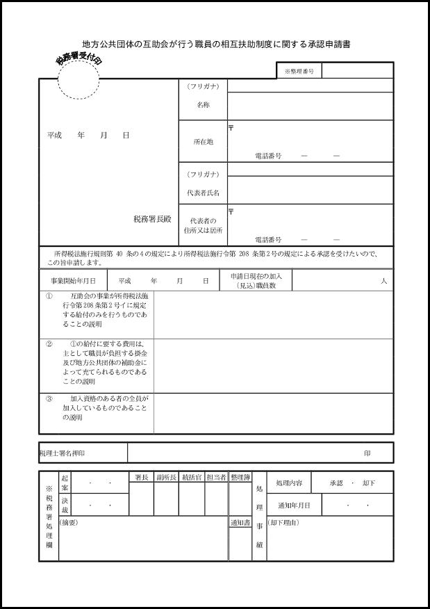 地方公共団体の互助会が行う職員の相互扶助制度に関する承認申請書 008