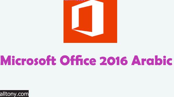 تحميل تعريب  مايكروسوفت أوفيس 2016- Microsoft Office 2016 Arabic
