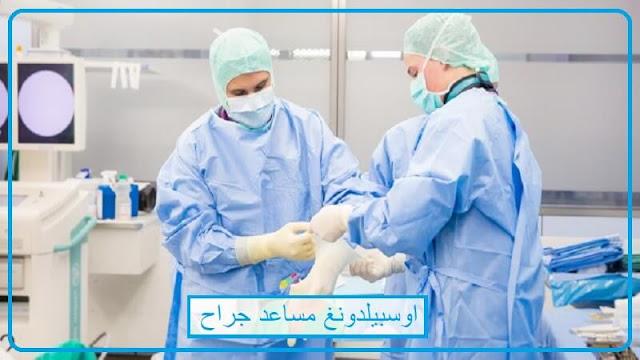 اوسبيلدونغ  مساعد/مساعدة جراح Operationstechnische/r Assistent/in