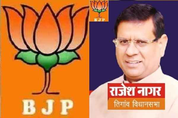 rajesh-nagar-get-bjp-ticket-from-tigaon-vidhansabha-news-hindi