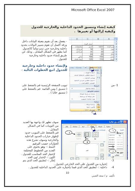 أساسيات برنامج اكسل Excel elebda3.net-5858-10.