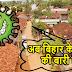 बिहार आते ही बदला मजदूरों का तेवर ! ग्रामीण इलाकों में बढ़ रहा है कोरोना का खतरा