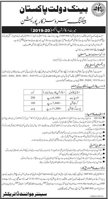 State Bank of Pakistan Merit Scholarship Scheme 2019-20 Application Form for SBP Employees Children Latest