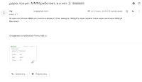 удвоение денег в МММ-2021 Мавроди Жив