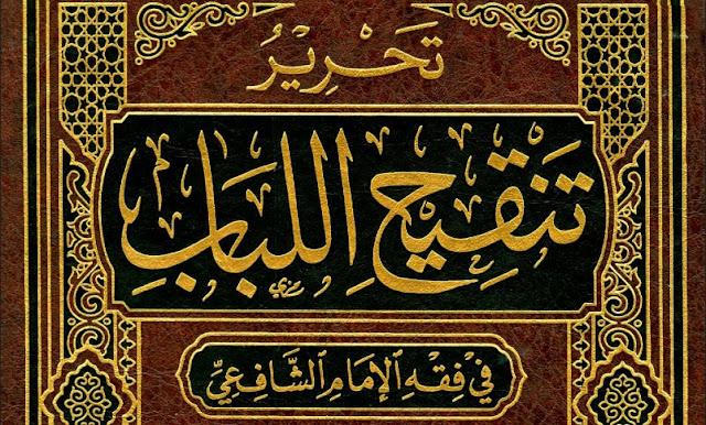 kitab tahrir tanqihul lubab
