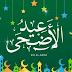 تهنئة القلم الحر بمناسبة عيد الأضحى المبارك