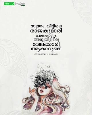 Malayalam Status