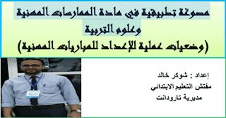 مصوغة تطبيقية في مادة الممارسات المهنية وعلوم التربية
