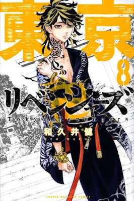 東京リベンジャーズ コミック 表紙 第8巻   羽宮一虎 Hanemiya Kazutora   東リベ 東卍   Tokyo Revengers Volumes