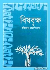 Bishbrikhsa by Bankimchandra Chattopadhyay pdf