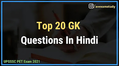 Top 20 GK Questions and Answers in Hindi