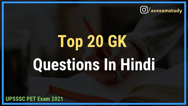 UPSSSC PET Exam 2021 : Top 20 GK Questions and Answers in Hindi
