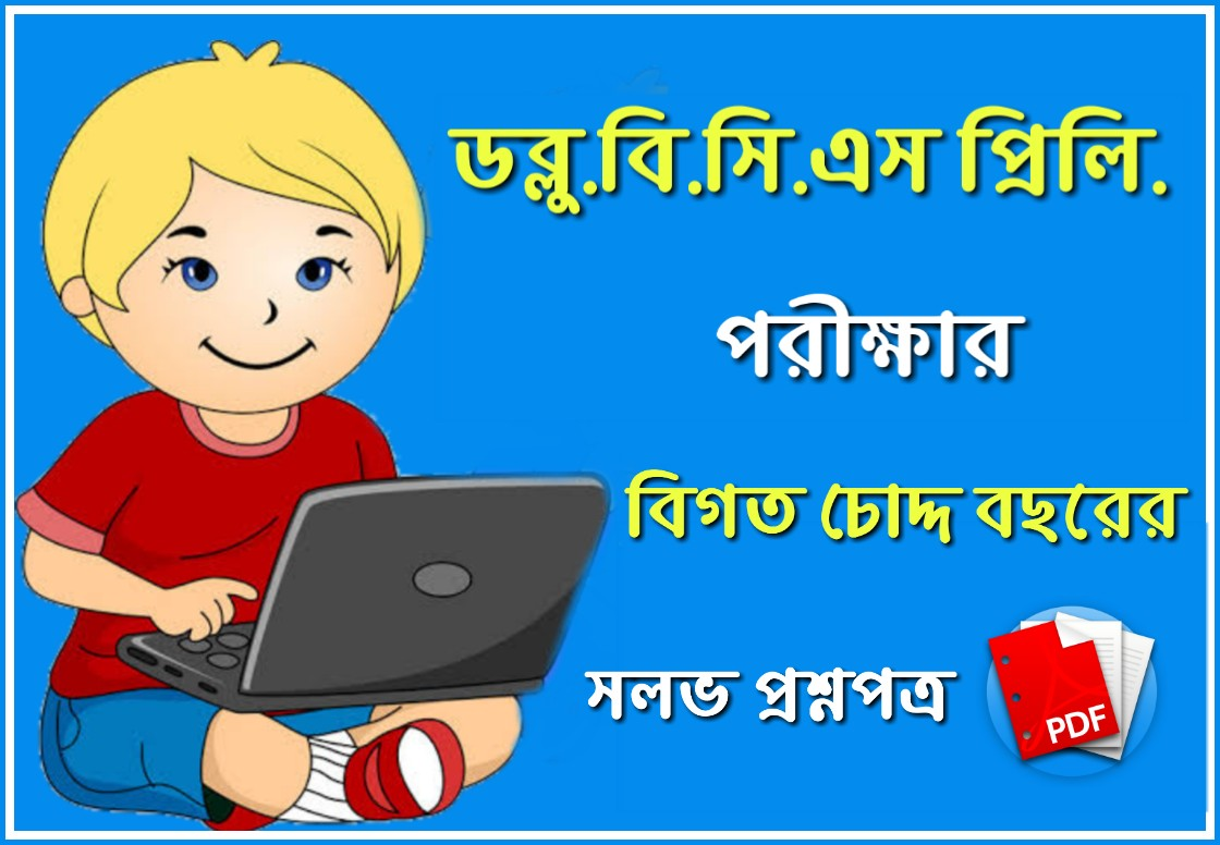 WBCS Preliminary Previous 14 Years (2006-2019) Solved Question Papers PDF || WBCS Previous Year Question Paper Bengali Version PDF || WBCS Preliminary Question Paper