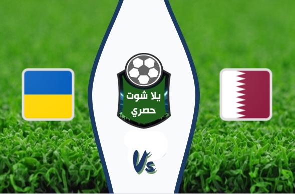 مشاهدة مباراة قطر واوكرانيا بث مباشر