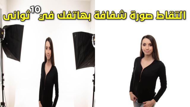 كيفية التقاط صورة مباشرة بدون خلفيه اون لاين تطبيق إزالة خلفية الصورة اون لاين