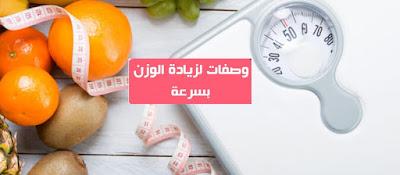 وصفات ونصائح لزيادة الوزن بسرعة