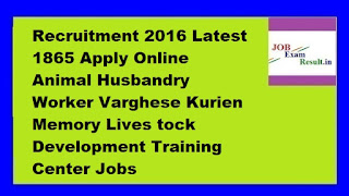 DRVKMLDTC Recruitment 2016 Latest 1865 Apply Online Animal Husbandry Worker Varghese Kurien Memory Lives tock Development Training Center Jobs