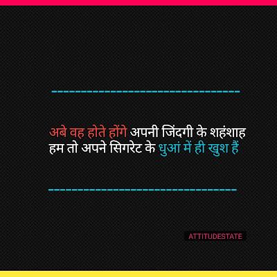 smoking attitude shayari in hindi