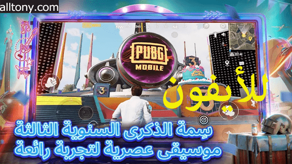 تحميل PUBG MOBILE المائة إيقاع للأيفون