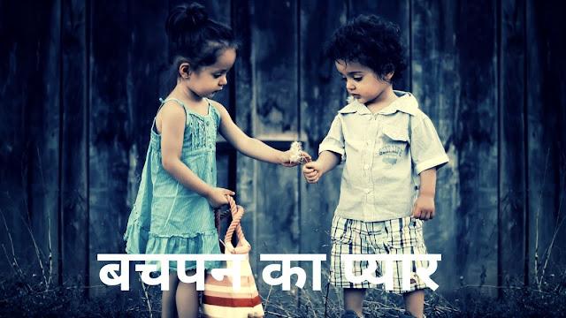 बचपन का पहला मासूम प्यार की हिंदी कहानी । Romantic childhood true love story in Hindi
