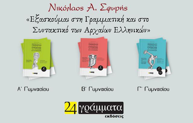https://www.arxaiagumnasiou.net/2020/03/askiseis-grammatikis-suntaktikou-arxaion-ellinikon-a-gumnasiou.html